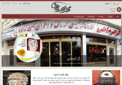 فروشگاه آنلاین گز کرمانی